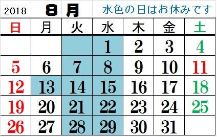 1808koyomi